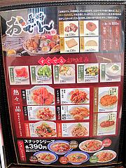 メニュー:居酒屋@長崎ちゃんぽん・リンガーハット・福岡大名店