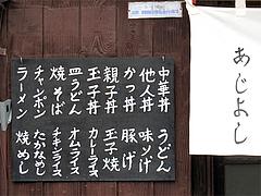 外観:メニュー@あじよし・渡辺通