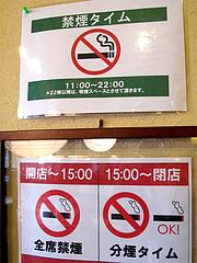 店内:禁煙と喫煙タイム@博多めんちゃんこ亭・ボックスタウン箱崎