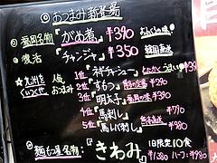 16メニュー:居酒屋@一人もつ鍋・元祖博多麺もつ屋・春吉