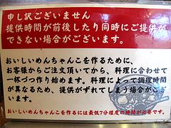 メニュー:注意書き@博多めんちゃんこ亭・ボックスタウン箱崎