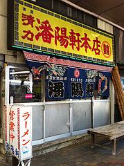 外観@潘陽軒本店(ばんようけん)・久留米