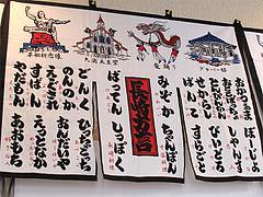 3店内:長崎方言の暖簾@長崎亭・薬院店