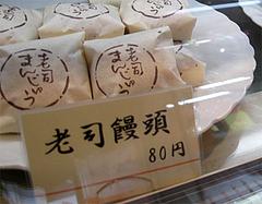 料理:老司饅頭80円@和洋菓子店みつや・老司