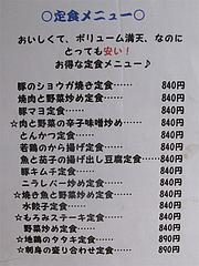メニュー:夜の定食1@キッチンハウスあをい(あをい食堂)・平尾