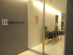 4入り口@ひまりクリニック