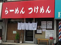 1外観:らーめん・つけめん@ラーメン・つけ麺・中華蕎麦・翠蓮