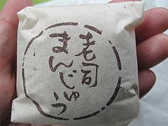 料理:老司饅頭の大きさ@和洋菓子店みつや・老司