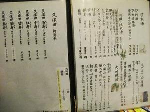 28メニューヒレ酒@ふぐ英二楼