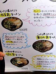 7メニュー:ラーメン@ラーメン博多三氣・福大通り片江店
