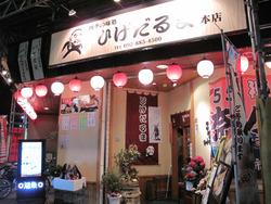 1外観@ひげだるま本店