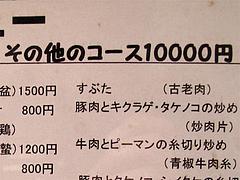 メニュー:1万円コース@中華料理・大楠飯店