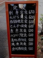 メニュー:定食1@味楽・大橋
