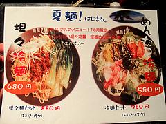 メニュー:冷麺@麺屋達・高木