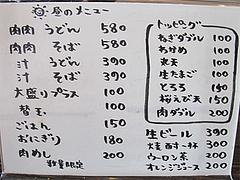 メニュー:うどん@元祖肉肉うどん・博多区店屋町