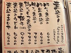メニュー:居酒屋の煮込み料理@うみくま家・大手門