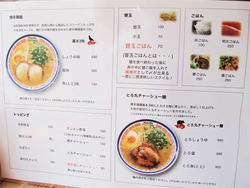 6ラーメンメニュー@博多鶏麺