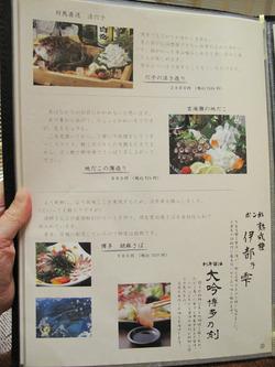 20九州名物料理のメニュー(魚介)2@海の路