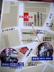 15店内:マップ@ラーメン・元祖長浜屋