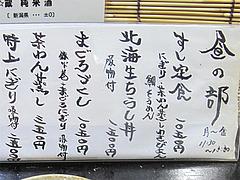 メニュー:ランチ@鮨あつ賀・渡辺通・福岡