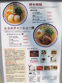 3店頭メニュー@博多鶏麺