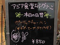 メニュー:日替わりランチ@天然アジア食堂 エバーグリーン(EVERGREEN)
