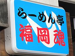 外観:看板ライト@らーめん亭・福岡魂・六本松