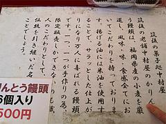 筑後の菓子処なかむらや@中村屋・かりんとう饅頭
