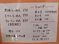 4メニュー@ラーメン・金田家・行橋