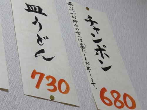 9メニュー麺