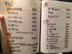 15メニュー2@たゆたゆ・北新地