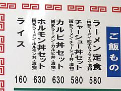 メニュー・ご飯もの@博多ラーメンはかたや筑紫通店
