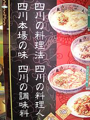 四川料理のお店です。@大明担担麺・博多デイトス店麺街道