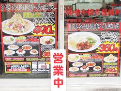 5店頭のメニュー@博多龍龍軒・長浜店
