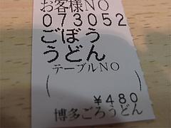 店内:食券@博多ごろうどん・新天町・天神