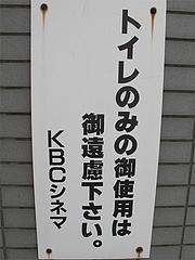 19外観:KBCシネマのトイレ@映画館・天神