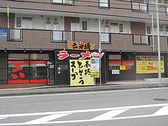2外観@博多六分儀ラーメン・西片江店