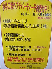 メニュー:屋外BBQ@ダーチャ・まんぼ亭・赤坂門市場