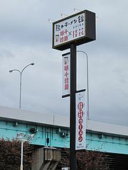 26外観:目印@熊本ラーメン館・味千拉麺×桂花拉麺・半道橋店