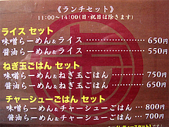 メニュー:平日ランチセット~14時@麺家一清・荒戸