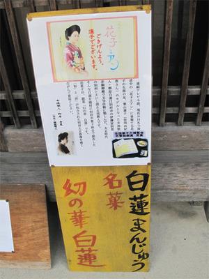 23白蓮饅頭と成金饅頭@伊藤伝右衛門邸