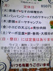 メニュー:7月の日替わり定食@富味亭・北九州市小倉北区