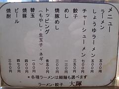 3メニュー@ラーメン大輝(たいき)・雑餉隈