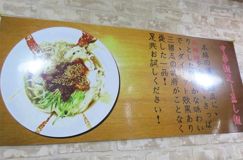 5中華麺皮メニュー
