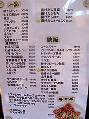 17メニュー:居酒屋@麺倶楽部・居酒屋げんき・春吉店