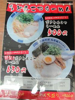 16豚骨ラーメンメニュー@烏骨鶏ラーメン麹屋