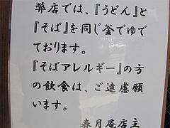 メニュー:注意書@中世博多うどん春月庵・承天寺前店