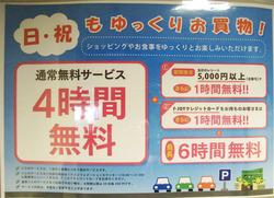 16駐車場@木の葉モール・博多だるま