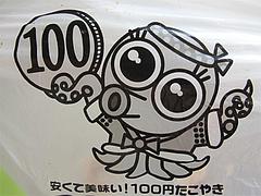 外観:安くて美味い100円たこ焼き@100たこ・西新商店街