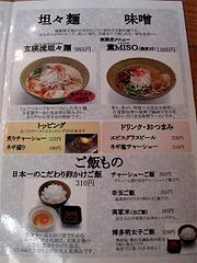 メニュー:担々麺・味噌@麺劇場・玄瑛